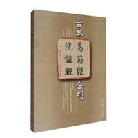 清道光三年市隐斋刊本:古本《易筋经 洗髓经》合刊
