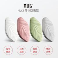 nut2钥匙感应防丢器双向报警智能蓝牙寻物贴片