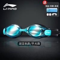 LI-NING 李宁 508 近视/平视高清泳镜+镜盒