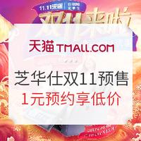 天猫 芝华仕官方旗舰店 双11预售