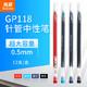 TRUECOLOR 真彩 GP118 大容量中性笔 0.5mm 12支 5.8元包邮(需用券)