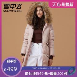 雪中飞2019秋冬新款大毛领羽绒服女中长款韩版时尚修身保暖外套
