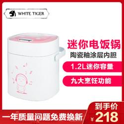 威泰戈(WHITE TIGER )电饭煲 WT-F12迷你电饭锅 1-2-3人小型电饭煲 煮饭学生宿舍家用 1.2L容量