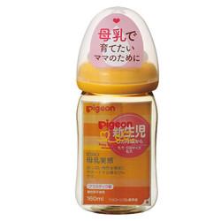 Pigeon 贝亲 母乳实感PPSU哺乳瓶160ml橘黄色