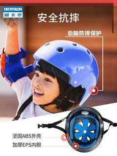DECATHLON 迪卡侬 儿童头盔护具套装
