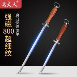 十八子作磨刀棒专业正品屠夫挡刀棍德国超细纹商用家用磨刀石神器