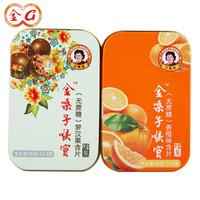 金嗓子喉宝  罗汉果22.8g+香橙味22.8g 无蔗糖 润喉糖 水果味糖果零食组合装 *3件