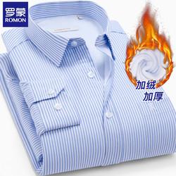 罗蒙冬季保暖衬衫男长袖加绒加厚修身商务白衬衣职业工装正装寸衫
