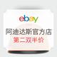 海淘活动:eBay Adidas/阿迪达斯 官方店大促 第二双半价,叠加$88-$15码