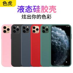 色虎苹果11手机壳iPhone11ProMax液态硅胶壳男女可爱潮牌11pro保护套