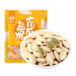 华味亨 盐焗南瓜子500g/袋 休闲零食 坚果炒货 小包装脆香饱满