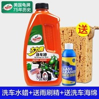 龟牌 大力橙洗车液1.25L+雨刷精+洗车海绵