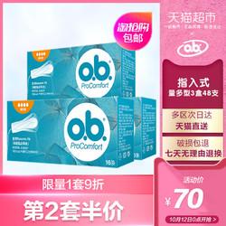 强生ob内置式卫生棉条量多型女性大流量纯棉卫生巾姨妈棒日用夜用