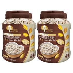 穗格氏 双谷物燕麦片900g*2罐 送袋装赠品 *2件