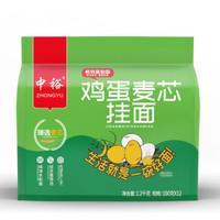運費收割機:中裕 ZHONGYU 掛面 雞蛋麥芯掛面 100g*12組合裝×2 *2件