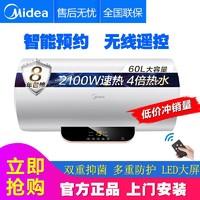 Midea/美的电热水器60升即热式家用速热T1/T4 ??匚郎湎丛枇茉? title=