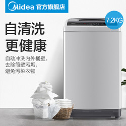 Midea/美的 MB72V31 7.2公斤全自动洗衣机迷你波轮小型 静音家用