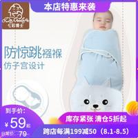七彩博士 婴儿抱被宝宝襁褓包巾 *3件