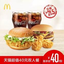 麦当劳 双人餐兑换券 单次