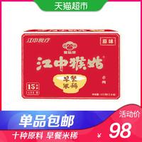 江中猴姑早餐米稀15天450g原味礼盒营养胃冲饮健康代餐牛奶麦片