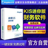 金蝶kingdeekis财务软件KIS迷你版V12.0