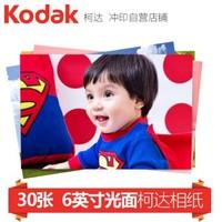 Kodak 柯达 洗照片 6英寸30张 柯达光面相纸