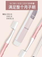 坐月子牙刷儿产后超软软毛孕产妇用品怀孕期专用孕妇牙刷牙膏套装