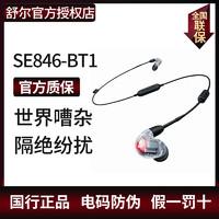 Shure舒爾SE846-BT1無線藍牙版四單元動鐵HIFI監聽入耳式音樂耳機