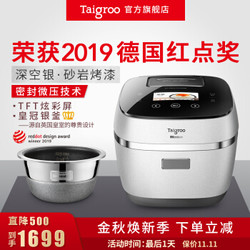 钛古(Taigroo)电饭煲 微压多段IH加热厚钢V胆彩屏显示 3.3L电饭锅IC-B3501 深空银(TFT)