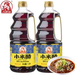 巧媳妇小米醋1.3L2桶装纯酿造米醋炒菜凉拌饺子香甜醋家用食醋