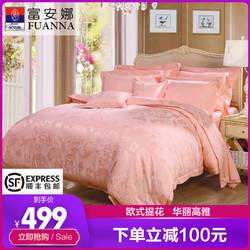 富安娜家纺被套提花床上四件套全棉纯棉床单结婚网红款少女心床品