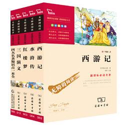 西游记 水浒传 三国演义 红楼梦 四大名著知识点一本全 套装共5册