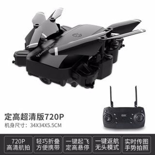 LIVING STONES 活石 定高悬浮无人机720P高清航拍款 34CM