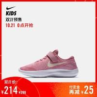 Nike 耐克官方FLEX EXPERIENCE RN 7 (PSV) 幼童運動童鞋943288