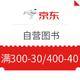 优惠券码、微信专享:京东 自营图书 优惠券 满300-30/满400-40,叠活动可满300-180
