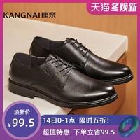 康奈男鞋2019新款男士正装鞋真皮皮鞋系带圆头办公德比鞋舒适婚鞋