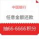 移动专享、羊毛党:中国银行 缤纷生活还款有礼活动新一期 还款抽66-6666积分
