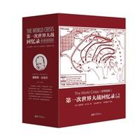 《第一次世界大战回忆录》(全景插图版 套装全5册)丘吉尔 著