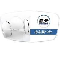 凯米 标准膜层 1.74折射率 超薄近视眼镜片 2片