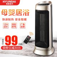 韩国现代取暖器家用电暖气浴室立式节能省电小型速热风暖炉暖风机