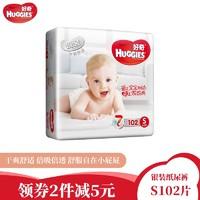 好奇(Huggies)银装纸尿裤S102片 婴儿尿不湿 男女宝宝腰贴型尿裤 (非拉拉裤纸尿裤)