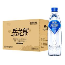 岳龙泉 弱碱性天然矿泉水 500ML*20瓶