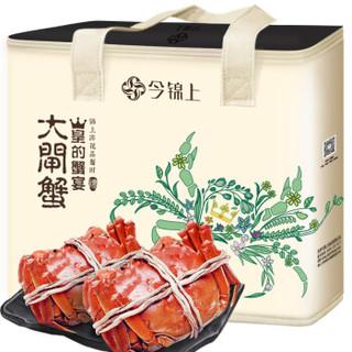 今锦上 鲜活大闸蟹 公蟹3.1-3.3两 母蟹2.0-2.2两 4对8只 666型现货螃蟹礼盒 海鲜水产 *2件