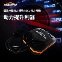 EDDY涡流外挂动力模块提升动力马力升级优化外挂电脑ECU汽车改装