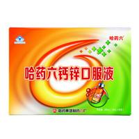哈药六钙锌口服液10ml*90支 儿童补钙补锌(原钙加锌升级版)