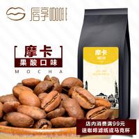 唇享 摩卡咖啡豆 454g