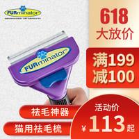 移动端 : FURminator 富美内特 猫毛刷梳毛器 (小型短毛猫 ≤4.5kg )