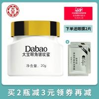 Dabao 大宝 眼霜 20g