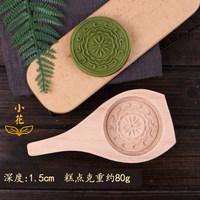 livos 手压式卡通木质月饼模具 单连小花 *4件