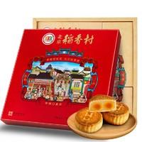 北京稻香村 印象北京礼盒 广式月饼 9饼6味 800g *2件